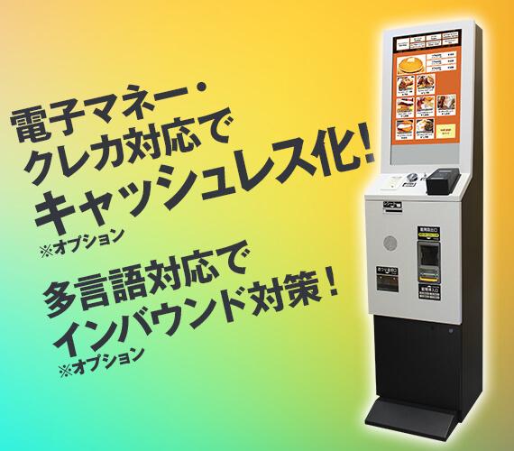 居酒屋、飲食チェーン店・FC店向けセルフレジ【セルフレジタイプ-B-VATV-A】