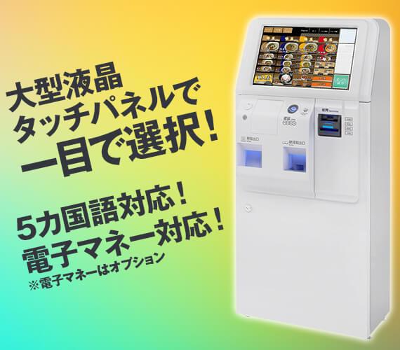 マッサージ店・リラクゼーション店向けセルフレジ【セルフレジタイプ-G-2TTV】