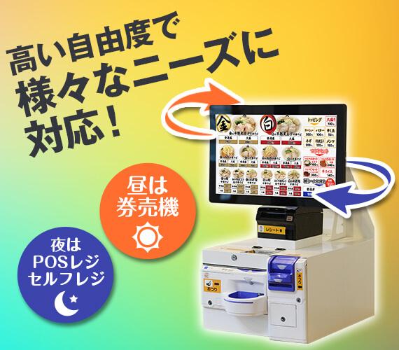 フードコート・ファストフード店向けセルフレジ【セルフレジタイプ-J-MAPOS】