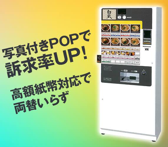 ラーメン店向けセルフレジ【セルフレジタイプ-S-2XTV-P】