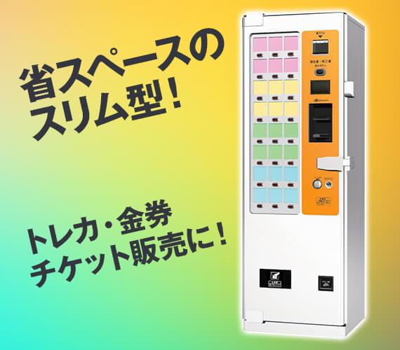 券売機型自動精算機