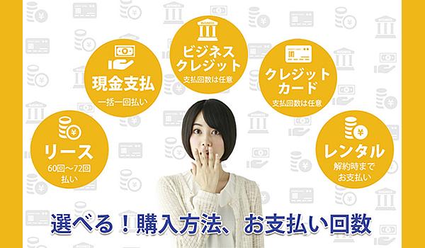 セルフレジを購入時に様々な購入方法、お支払回数を選べます。