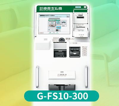 【G-FS10-300】クリニック専用自動精算機(セルフレジ)