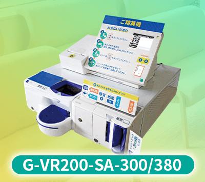 【G-VR200-SA300(380)】クリニック専用自動精算機(セルフレジ)