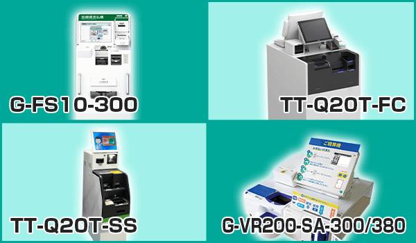 様々なクリニック専用自動精算機(セルフレジ)からお客様に最適なものをご提案
