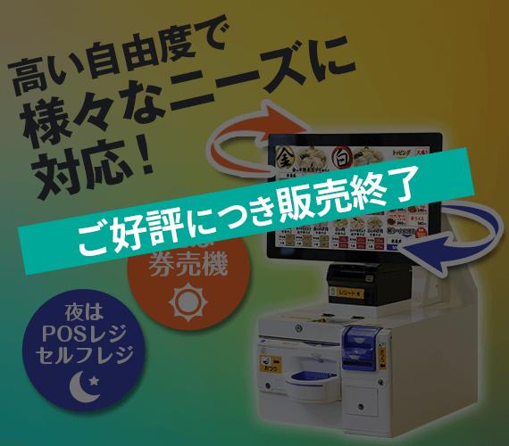 マッサージ店・リラクゼーション店向けセルフレジ【セルフレジタイプ-J-MAPOS】
