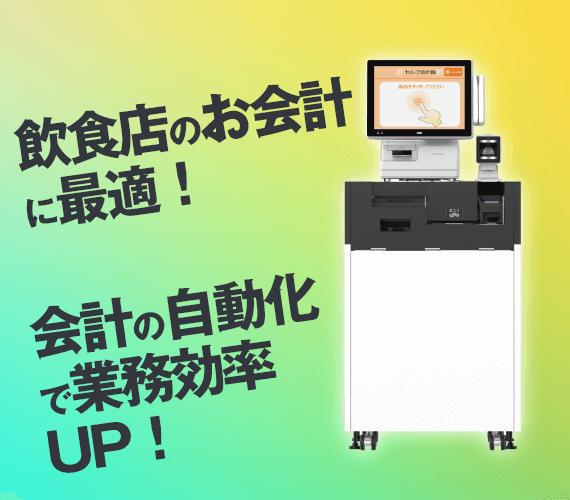 ラーメン店向けセルフレジ【セルフレジタイプ-TT-Q200-FC】