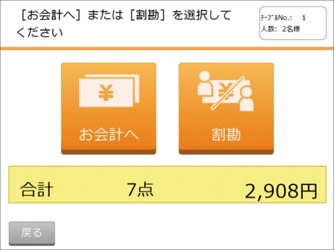 割勘(個別会計)選択画面