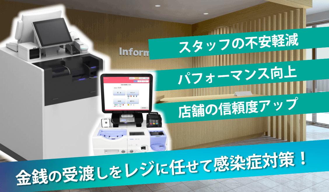 お金の受け渡しを機械が行うことで感染症対策に